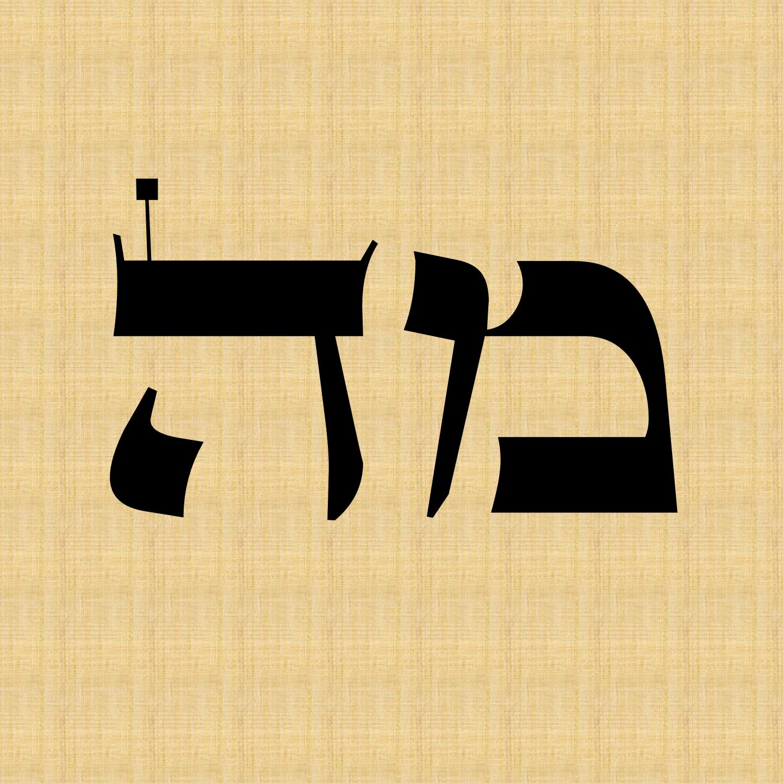 """פרק 80 – אישים ופינות בתנ""""ך – """"כי תהיינה לאיש שתי נשים – על ריבוי נשים בתנ""""ך"""""""